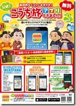 1603こうち旅アプリ_A4